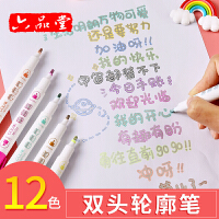 双线轮廓笔彩色记号笔套装做笔记神器学生用多色手绘手账专用荧光笔双色笔描边空心立体梦幻闪光笔