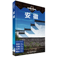LP安徽-孤独星球Lonely Planet旅行指南系列-安徽(第二版)