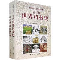 彩图世界科技史(上下卷)(全二卷)