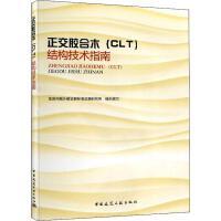 正交胶合木(CLT)结构技术指南 中国建筑工业出版社