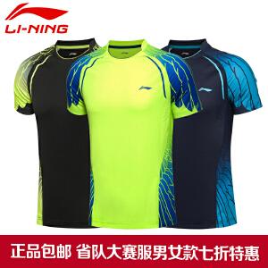Lining/李宁羽毛球服 女款 男款AALK113 速干透气运动短袖 T恤