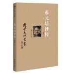 国学大师丛书:蔡元培评传