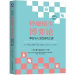 妙趣横生博弈论:事业与人生的成功之道(珍藏版)
