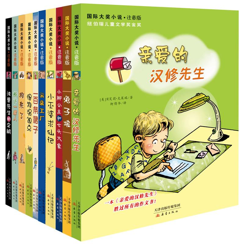 国际大奖小说注音版·第一辑(共10册) 世界经典儿童文学·注音版,送给5-8岁孩子的入学礼物。囊括国际安徒生奖、奥地利青少年文学奖、等多个奖项。区别于市面上改编作品与公版读物,切实满足小读者阅读需求。