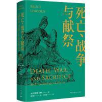 死亡、战争与献祭 上海人民出版社