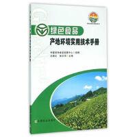 绿色食品 产地环境实用技术手册(绿色食品标准解读系列) 王颜红,张志华,中国绿色食品发展中心组 97871092132