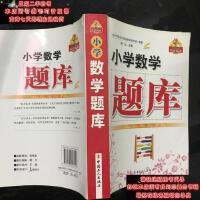 【二手旧书9成新】东方弘文・贝贝狗系列丛书:小学数学题库9787500846048