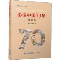 影像中国70年(福建卷) 福建人民出版社