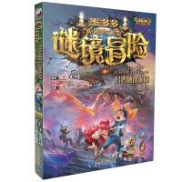 墨多多谜境冒险第6册 乌鸦城的诡局(上)