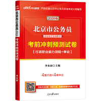 北京公务员考试用书 中公2020北京市公务员录用考试专用教材考前冲刺预测试卷