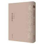 东京梦华录-------古典精粹      记录北宋首都开封的一部优美笔记