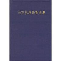 马克思恩格斯全集第四十六卷:资本论(第三卷)――资本论及手稿