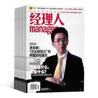 经理人杂志 经营管理期刊杂志图书2021年7月起订阅 运营管理 杂志铺 杂志订阅