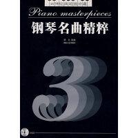 钢琴名曲精粹.3(含CD)