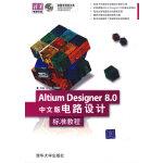 Altium Designer 8.0中文版电路设计 标准教程(配光盘)(清华电脑学堂)