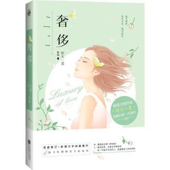 奢侈 江苏凤凰文艺出版社 【文轩正版图书】