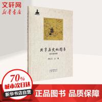 文津出版社 北京历史地图集政区城市卷 文津出版社