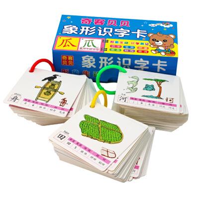 幼儿童认字大卡片汉字3-6岁启蒙早教卡宝宝看图识字卡片 象形字