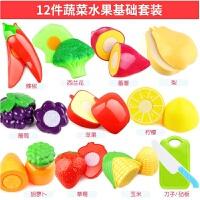 切水果玩具 切切乐儿童仿真蔬菜套装宝宝过家家切菜玩具