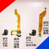 适用于vivo X20 X20A X20plus尾插排线送话器耳机USB充电小板 话筒 麦克风 副板