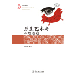 原生艺术与心理治疗(应用心理丛书)