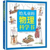给儿童的物理科学书 6-12岁儿童经典科普图画书少儿百科全书小学生课外书 儿童版趣味物理 揭秘物理启蒙入门绘本青少年科普