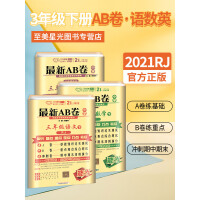 AB卷小学三年级下册语文数学英语试卷 2020人教版 小学AB卷3年级下册语数英同步模拟训练习题册