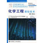 化学工程・第2卷A 颗粒技术