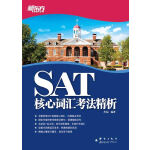 SAT核心词汇考法精析(选词科学,释义权威,例句经典,练习实用)--新东方大愚英语学习丛书