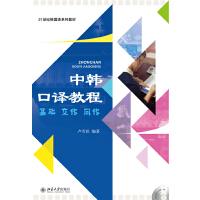 中韩口译教程:基础・交传・同传