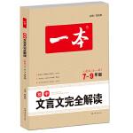 2018 一本 初中文言文完全解读 人教版7-9年级全一册 文言文备课提点 素材 课文全解模拟训练