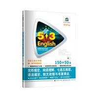 五三 高二 完形填空、阅读理解、七选五阅读、语法填空、短文改错与书面表达 150+50篇 53英语N合1组合系列图书