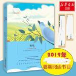 青鸟 浙江教育出版社
