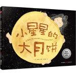 小星星的大月饼 中信出版集团股份有限公司