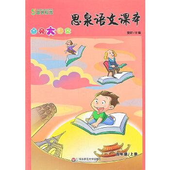 思泉语文课本——点亮大语文  四年级上册
