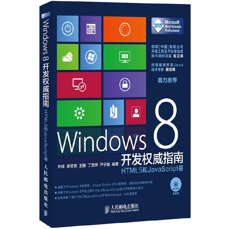 Windows8开发权威指南:HTML5和JavaScript卷(附1光盘)