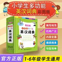 小学生多功能英汉词典(彩图版)