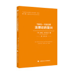 1965―1985年法理论的复兴