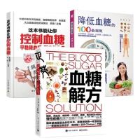 血糖解方+这本书能让你控制血糖+降低血糖的100条规则 肥胖高血压糖尿病心脏病痴呆症等慢性疾病预防治疗书籍糖尿病食谱降
