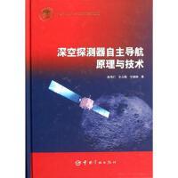 深空探测器自主导航原理与技术 中国宇航出版社