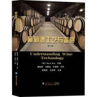 葡萄酒工艺与鉴赏 第3版 中国农业大学出版社