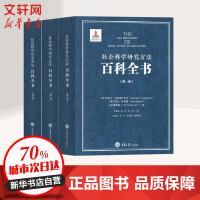 社会科学研究方法百科全书(3册) 重庆大学出版社