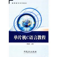 单片机C语言教程