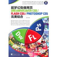 超梦幻劲爆网页dreamweaver cs5/flash cs5/photoshop cs5完美结合(1dvd)(中青