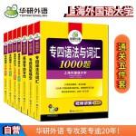 英语专四语法词汇完型听力阅读写作 2020新题型 TEM-4 英语专业4级 华研外语