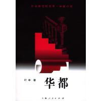 【二手旧书九成新】华都 叶辛 9787208050730 上海人民出版社