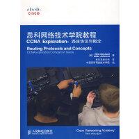 思科网络技术学院教程CCNA Exploration:路由协议和概念