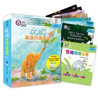 大猫英语分级阅读四级3(适合小学三.四年级学生)(7册读物+1册指导)