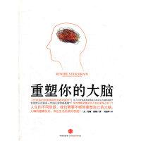 【二手书9成新】 重塑你的大脑 [美]约翰・雅顿 9787508629735