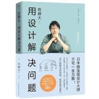佐藤大一用设计解决问题 受追捧的日本新生代设计师佐藤大著作艺术 完整公开创意秘诀设计的思维 三宅一生力推艺术设计